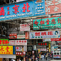 Hong Kong Signs by Peter Verdnik
