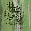 Islamic Calligraphy 77091 by Gull G