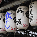 Japanese Lanterns Black And Blue Script On Paper Lanterns by Andy Smy