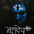 Mahadev by Harshit Bhardwaj