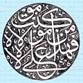 Man Kuntu Mola Fahaza Ali Mola by Hamid Iqbal Khan