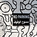 No Parking In Beirut  by Funkpix Photo Hunter