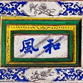 Old Chinese Wall Tile by Yali Shi