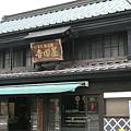 Old Shop by Masami Iida