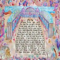 Physician Prayer- Hebrew Version by Sandrine Kespi
