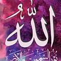 Quran 24.35 by Anam Hamid