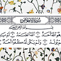 Qur'anic Surah by Lina Hussein