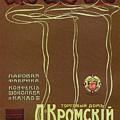 Russian Vintage Coffee Poster - Owls - Vintage Advertising Poster by Studio Grafiikka