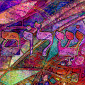 Shalom by Barbara Berney