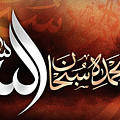 Subhan Allahi Wabi Hamdihi... by Abuzer Croft