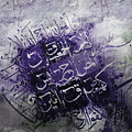 Sura E Ikhlas And Lohe Qurani by Gull G