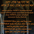 The Priestly Aaronic Blessing by Tikvah's Hope