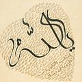 Ya Allah In Heart Black On Gold by Faraz Khan