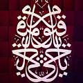 Ya Hayyu Ya Qayyum by Bushra Yousaf