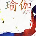 Yoga Pose Paint Splatter 2 by Dan Sproul