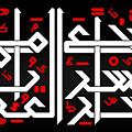 Yusra - Black Poster by Eyad Al-Samman