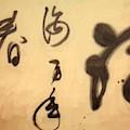 Calligraphy by Gengei Kogan