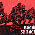 Wwi Imperial Russian War Bond by Historic Image