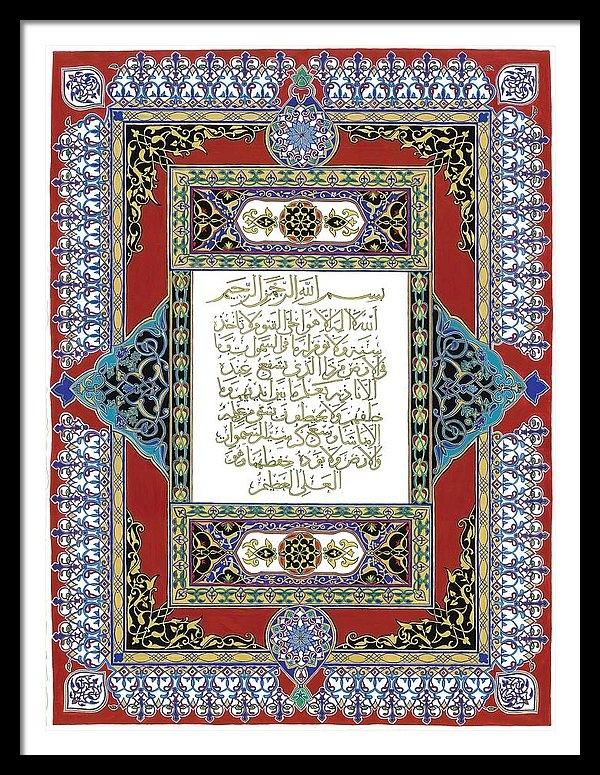 Rahima Wear - Ayatul Kursi Print