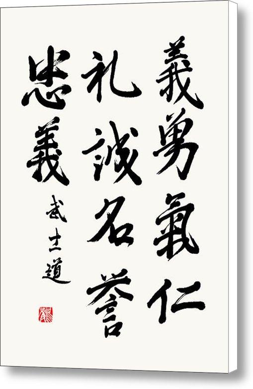Nadja Van Ghelue - Seven Virtues Of Bushido ... Print