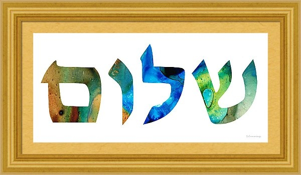 Shalom 15 - Jewish Hebrew Peace Letters by Sharon Cummings